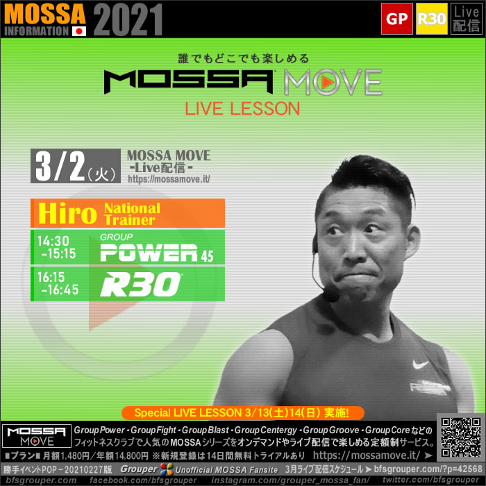 3/2(火) MOSSA MOVE ライブ配信 – Hiro/Power・R30