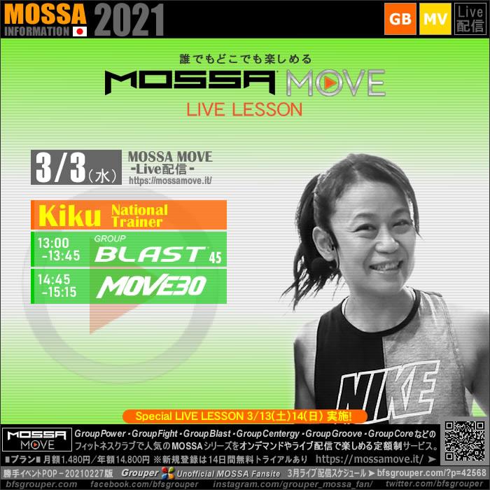 3/3(水) MOSSA MOVE ライブ配信 – Kiku/Blast・Move30