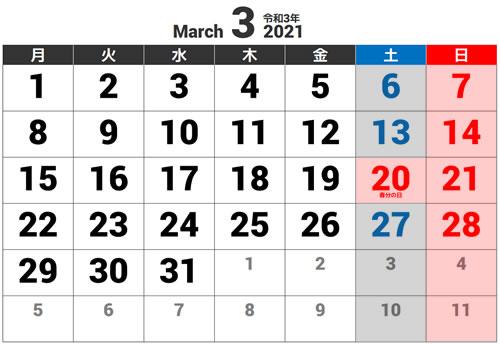2021年令和3年3月