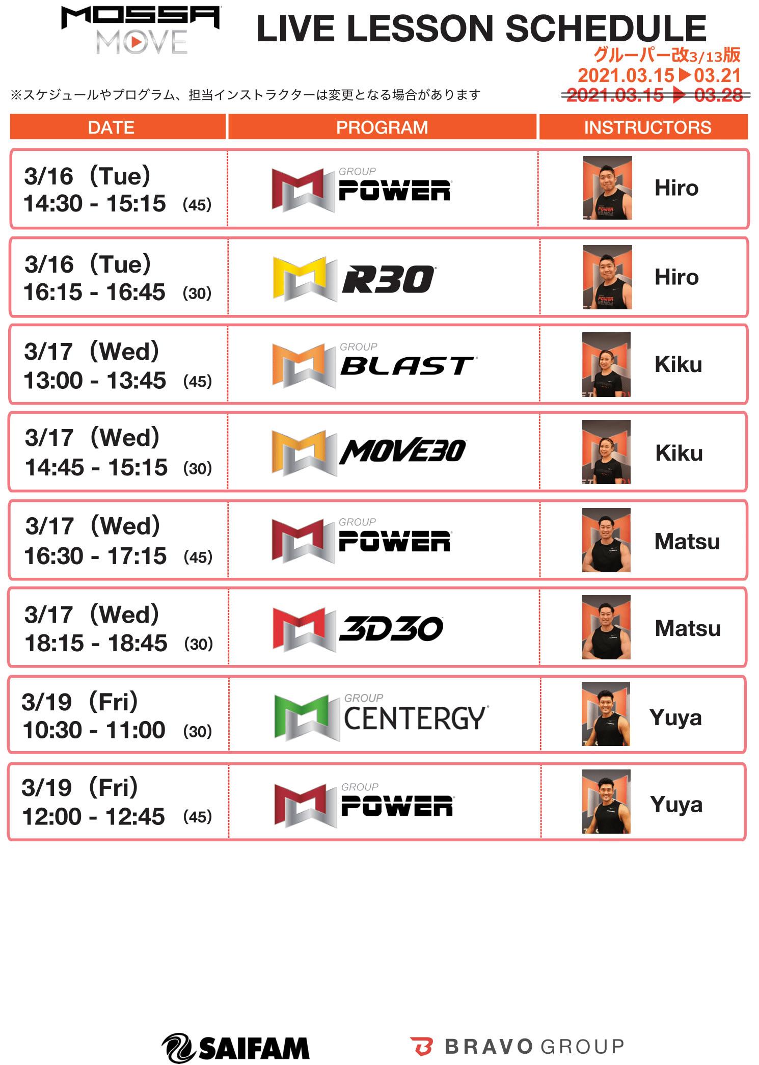 【MOSSA MOVE 3月15-21ライブ配信スケジュール】
