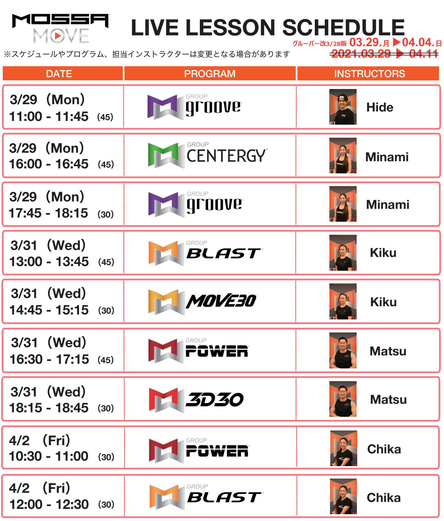 【MOSSA MOVE 3/29-4/4ライブ配信スケジュール】