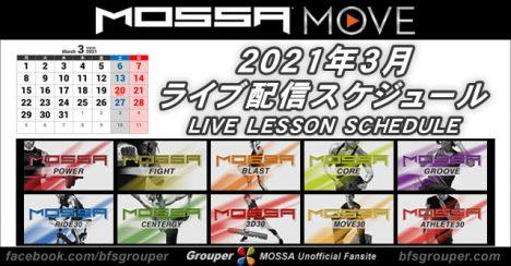 【MOSSA MOVE】3月ライブ配信スケジュール/2021年
