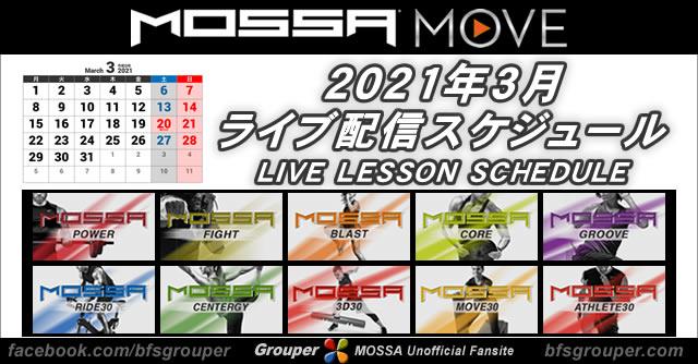 【MOSSA MOVE】3月ライブ配信スケジュール