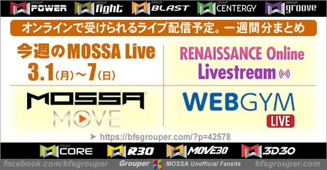 3/1(月)~7(日) 今週のMOSSA Liveレッスン【オンライン配信】