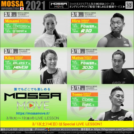 3/8-14のMOSSA MOVE Live Lesson