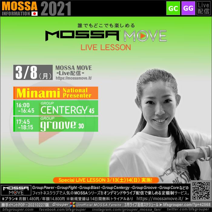 3/8(月) MOSSA MOVE ライブ配信 – Minami/Centergy・Groove
