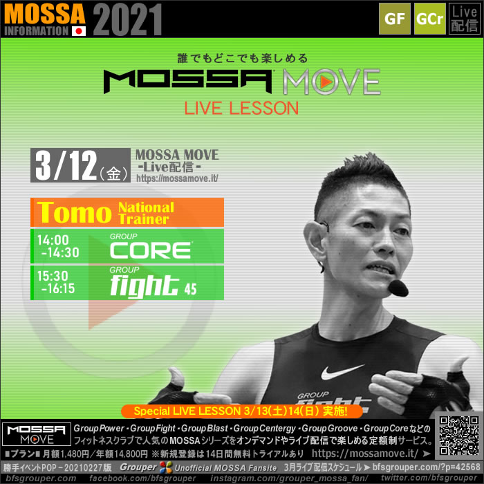 3/12(金) MOSSA MOVE ライブ配信 – Tomo/Core・Fight