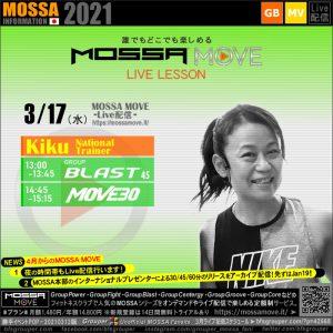 3/17(水) MOSSA MOVE ライブ配信 – Kiku/Blast・Move30
