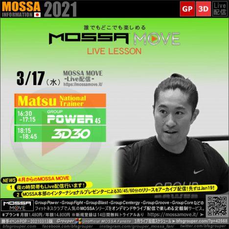 3/17(水) MOSSA MOVE ライブ配信 – Matsu/Power・3D30