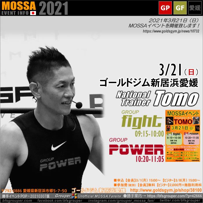 【Tomo】ゴールドジム新居浜愛媛20210321日【GroupFight・GroupPower】愛媛