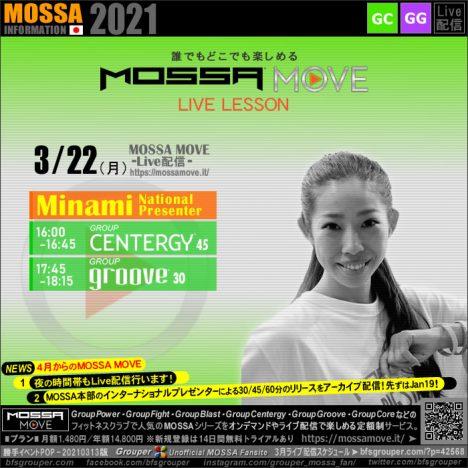 3/22(月) MOSSA MOVE ライブ配信 – Minami/Centergy・Groove