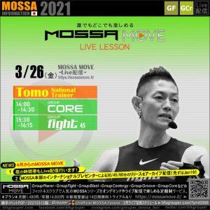 3/26(金) MOSSA MOVE ライブ配信 – Tomo/Core・Fight