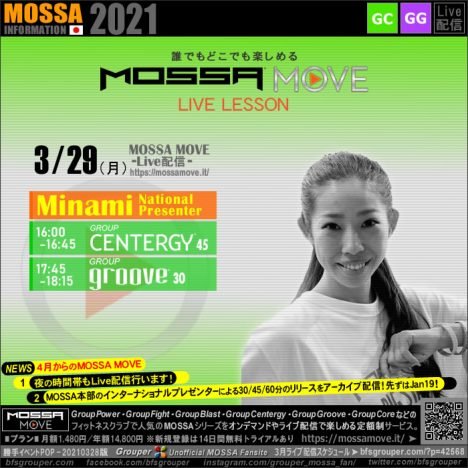 3/29(月) MOSSA MOVE ライブ配信 – Minami/Centergy・Groove