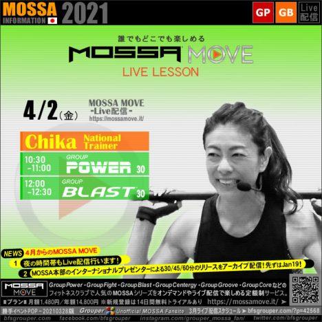 4/2(金) MOSSA MOVE ライブ配信 – Chika/Power・Blast