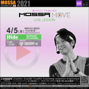 4/5(月) MOSSA MOVE ライブ配信 – Hide/Groove