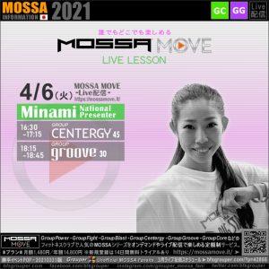 4/6(火) MOSSA MOVE ライブ配信 – Minami/Centergy・Groove