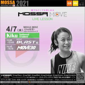4/7(水) MOSSA MOVE ライブ配信 – Kiku/Blast・Move30