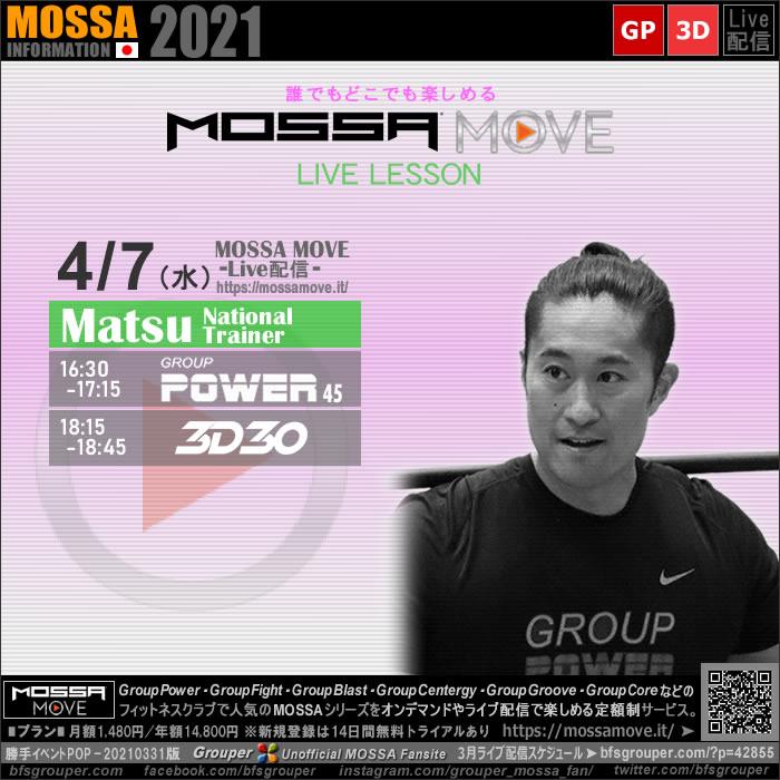 4/7(水) MOSSA MOVE ライブ配信 – Matsu/Power・3D30