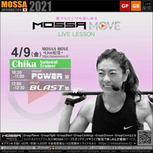 4/9(金) MOSSA MOVE ライブ配信 – Chika/Power・Blast