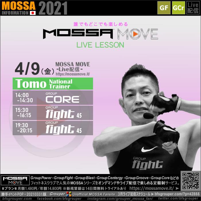 4/9(金) MOSSA MOVE ライブ配信 – Tomo/Core・Fight
