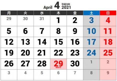 暦2021年4月