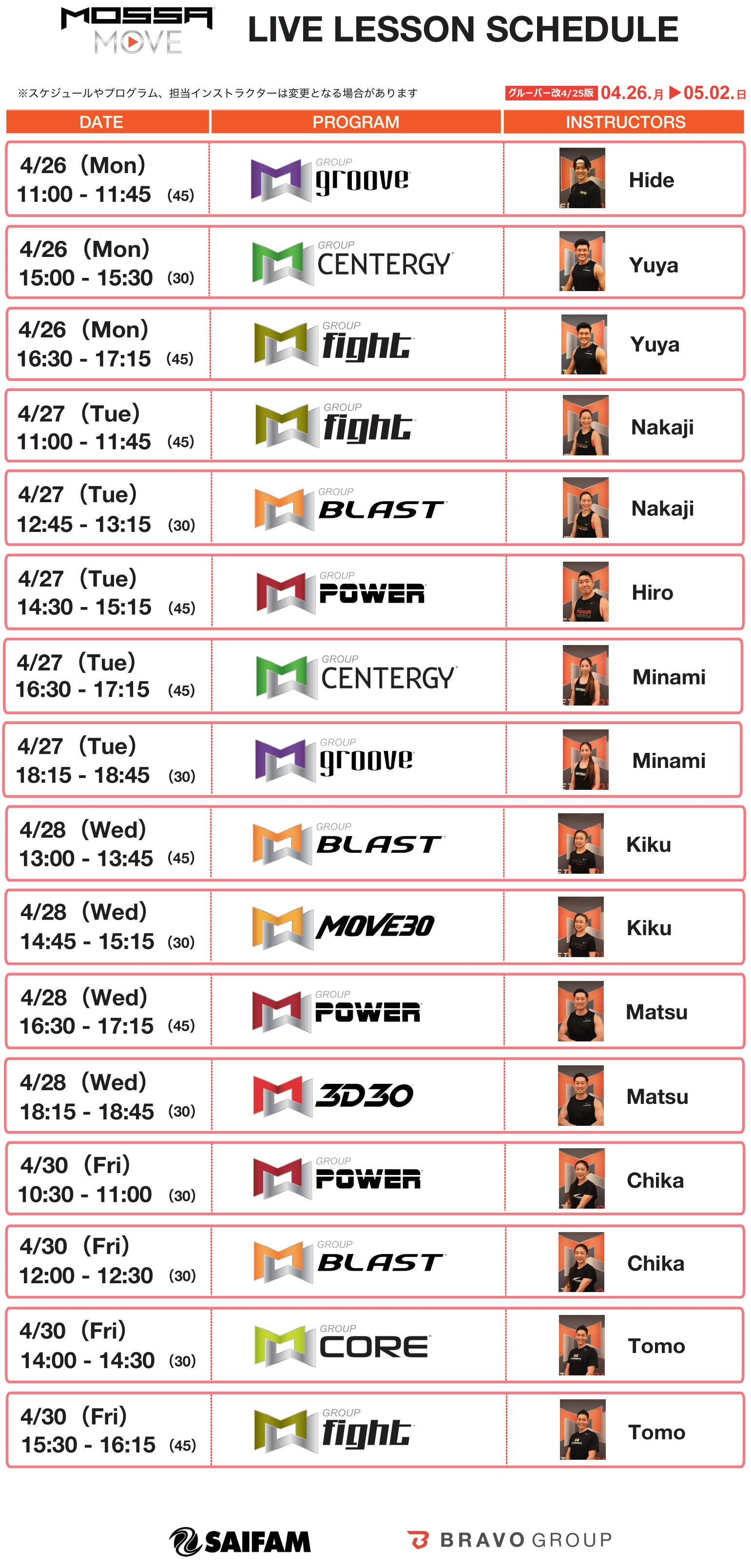 【MOSSA MOVE 4/26-5/2ライブ配信スケジュール】