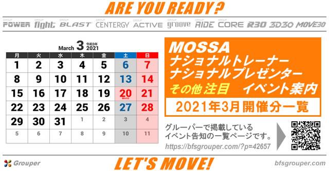 3月のMOSSAナショナルトレーナー/プレゼンター 他注目イベント[2021]