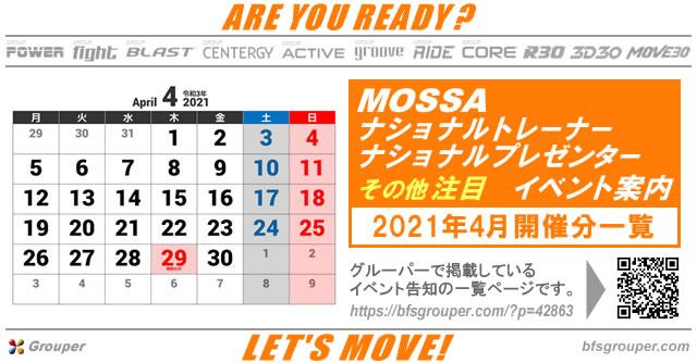 4月のMOSSAナショナルトレーナー/プレゼンター 他注目イベント[2021]