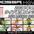 【MOSSA MOVE】4月ライブ配信スケジュール/2021年