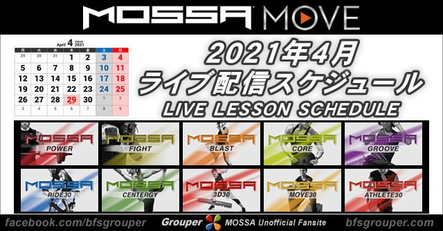 【MOSSA MOVE】4月ライブ配信スケジュール