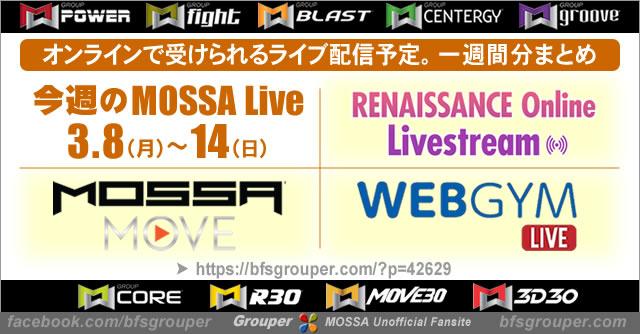 3/8(月)~14(日) 今週のMOSSA Liveレッスン【オンライン配信】