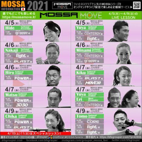 4/5-9のMOSSA MOVE Live Lesson