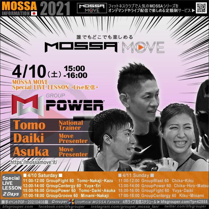 4/10(土) GroupPower<MOSSA MOVE スペシャル>Tomo・Daiki・Asuka
