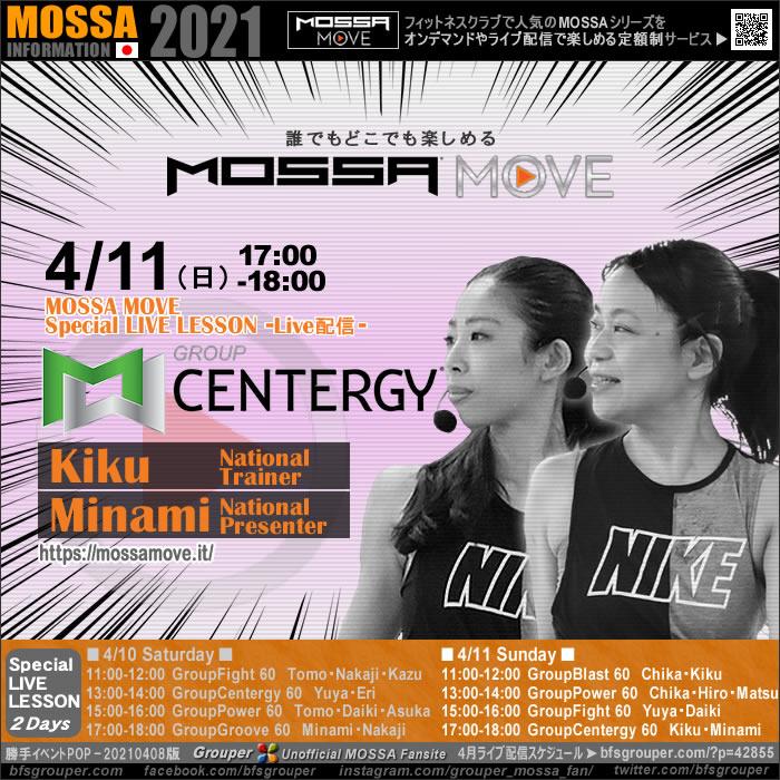 4/11(日) GroupCentergy<MOSSA MOVE スペシャル>Kiku・Minami