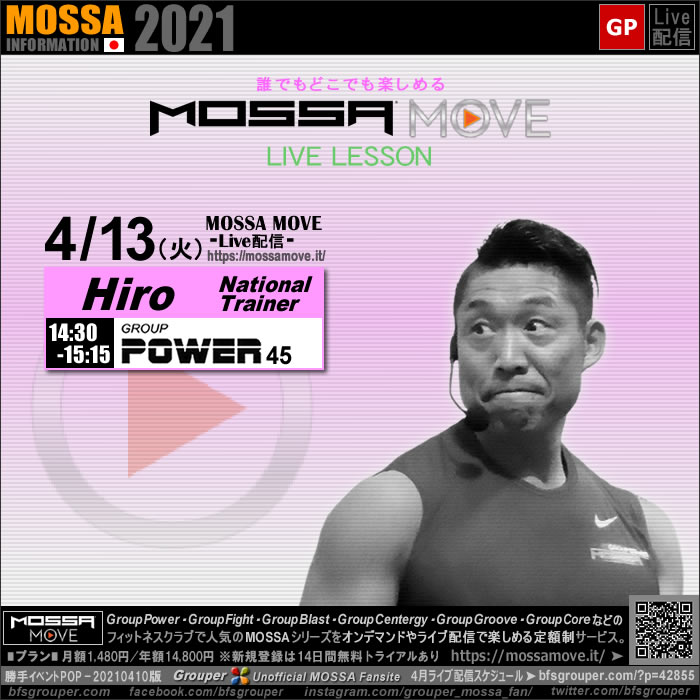 4/13(火) Power/Hiro<MOSSA MOVE ライブ配信>