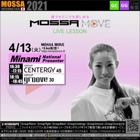 4/13(火) Centergy・Groove/Minami<MOSSA MOVE ライブ配信>