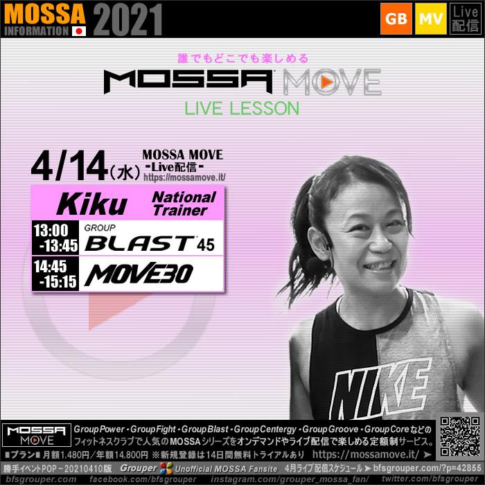 4/14(水) Blast・Move30/Kiku<MOSSA MOVE ライブ配信>