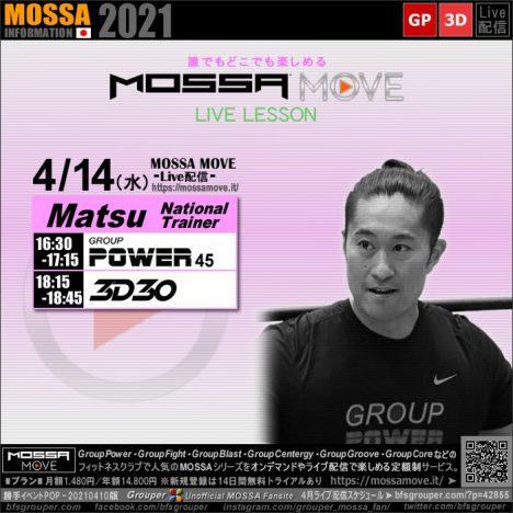 4/14(水) Power・3D30/Matsu<MOSSA MOVE ライブ配信>