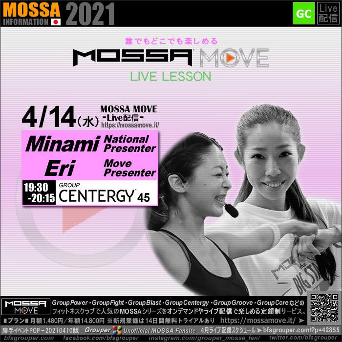4/14(水) Centergy/Minami・Eri<MOSSA MOVE ライブ配信>