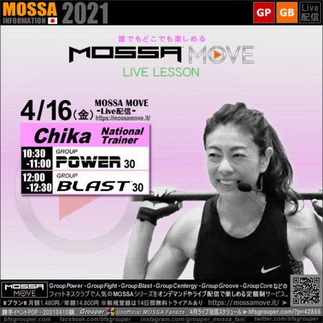 4/16(金) Power・Blast/Chika<MOSSA MOVE ライブ配信>