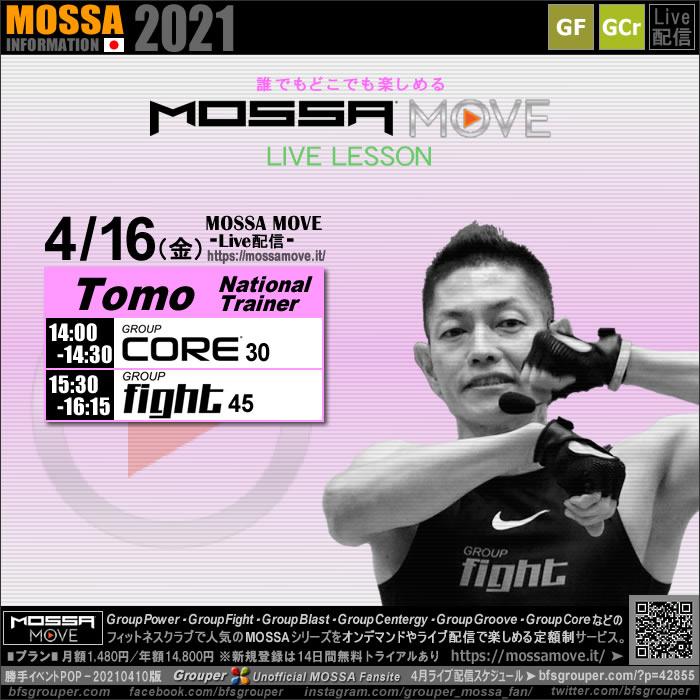 4/16(金) Core・Fight/Tomo<MOSSA MOVE ライブ配信>