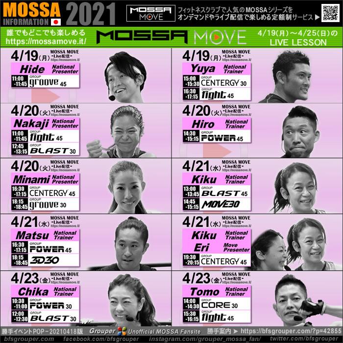 4/19-25のMOSSA MOVE Live Lesson