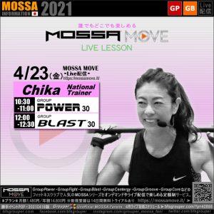 4/23(金) Power・Blast/Chika<MOSSA MOVE ライブ配信>