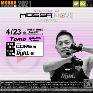 4/23(金) Core・Fight/Tomo<MOSSA MOVE ライブ配信>