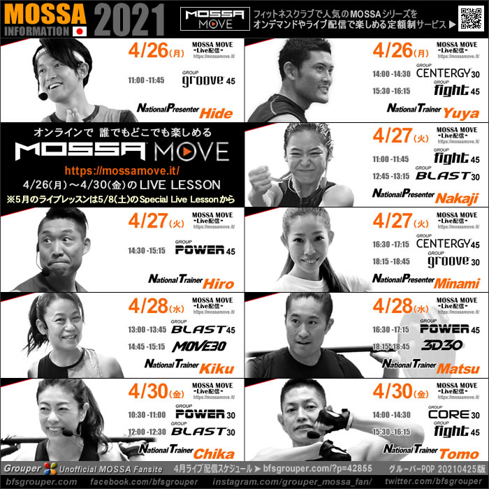 4/26-5/2のMOSSA MOVE Live Lesson
