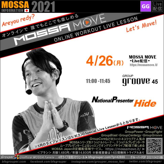 4/26(月) Groove/Hide<MOSSA MOVE ライブ配信>