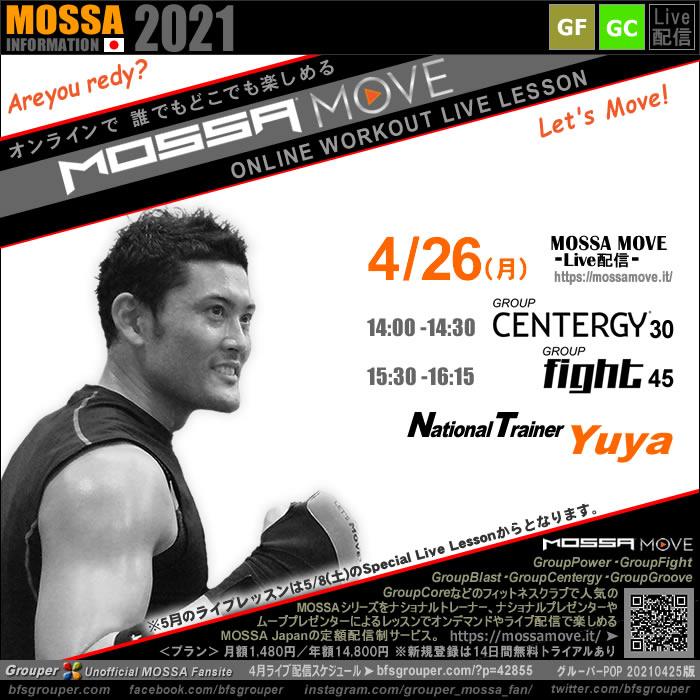 4/26(月) Centergy・Fight/Yuya<MOSSA MOVE ライブ配信>