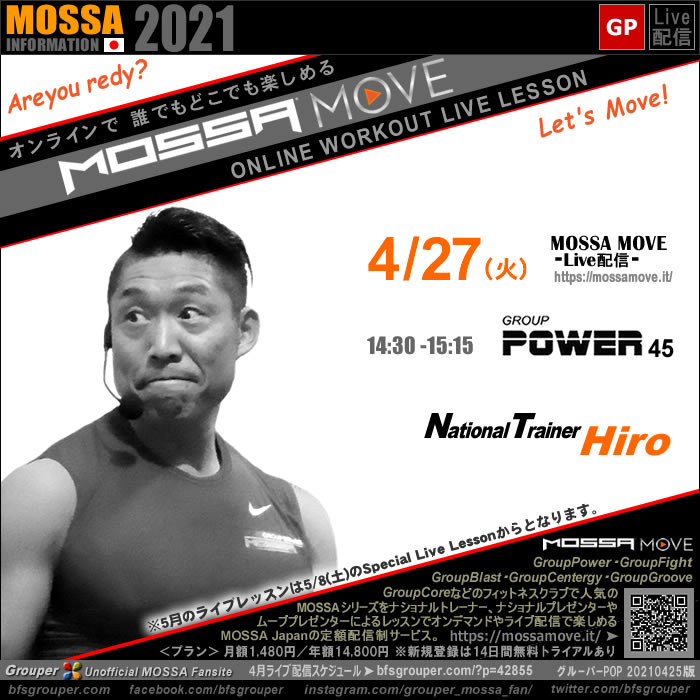 4/27(火) Power/Hiro<MOSSA MOVE ライブ配信>