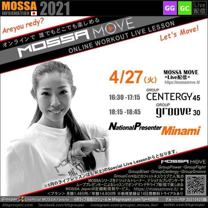 4/27(火) Centergy・Groove/Minami<MOSSA MOVE ライブ配信>