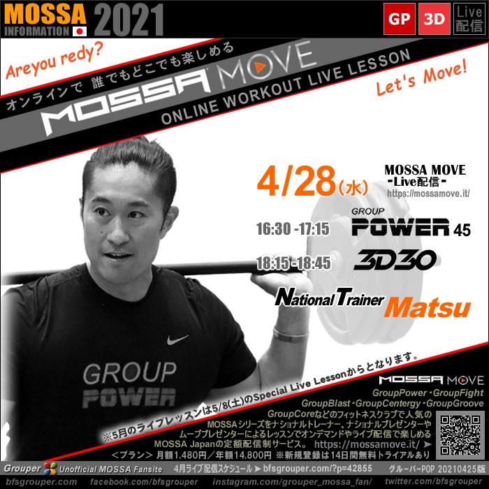 4/28(水) Power・3D30/Matsu<MOSSA MOVE ライブ配信>